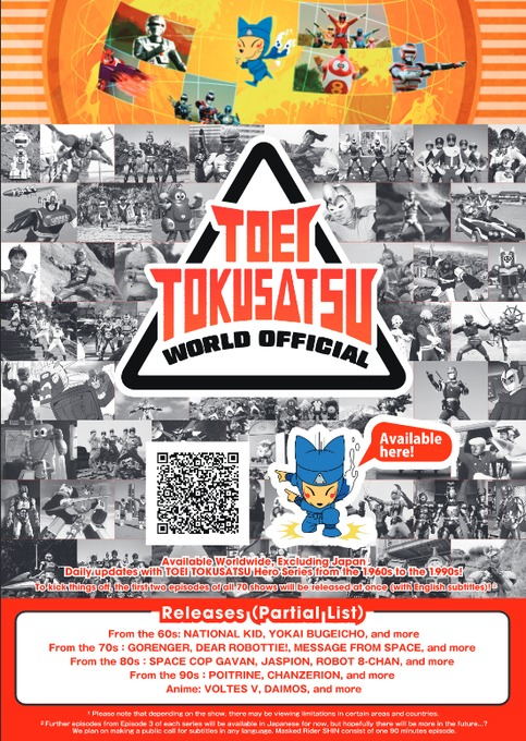東映特撮が世界に!YouTubeチャンネル「TOEI TOKUSATSU WORLD OFFICIAL」開設!